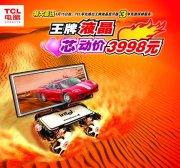 电器产品海报