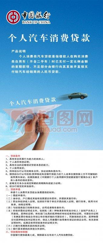 个人贷款广告设计