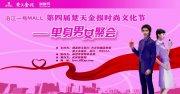 文化节海报