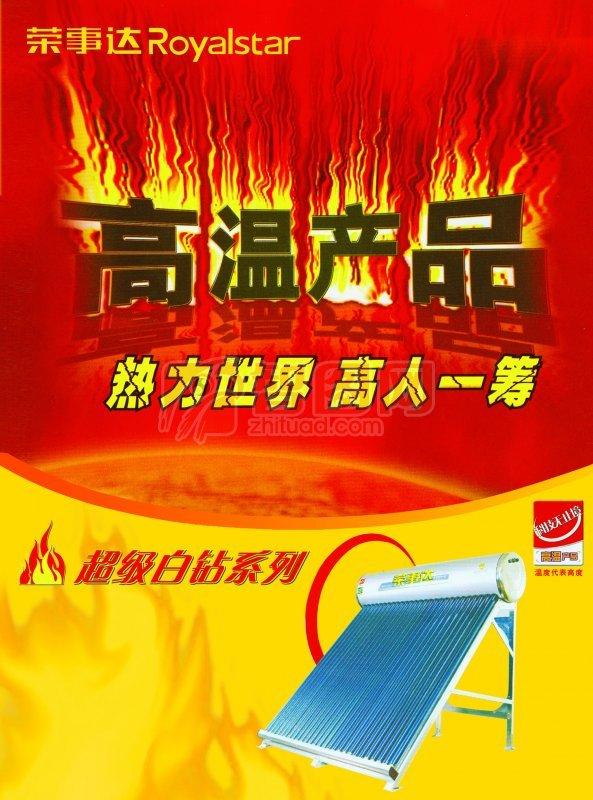 太阳能海报