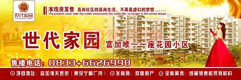房产宣传海报
