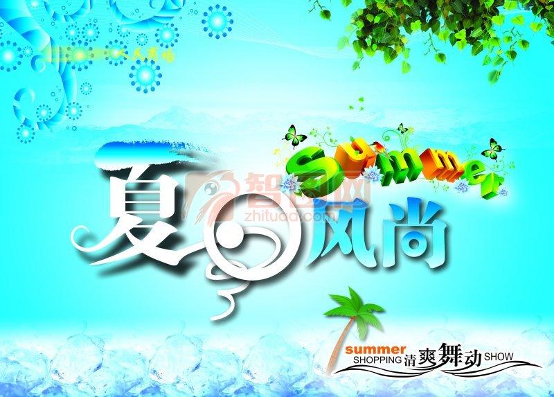 夏日风尚海报