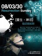 复活节海报