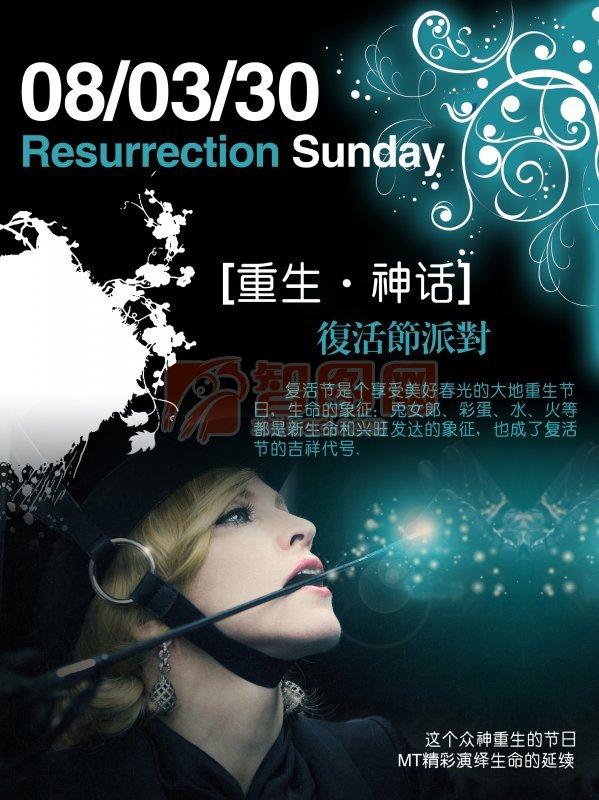 復活節海報