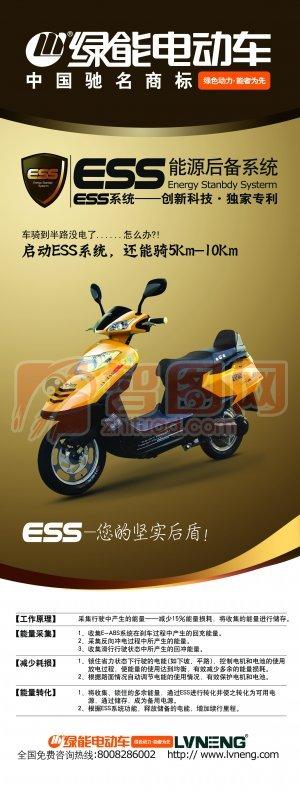 电动车海报设计