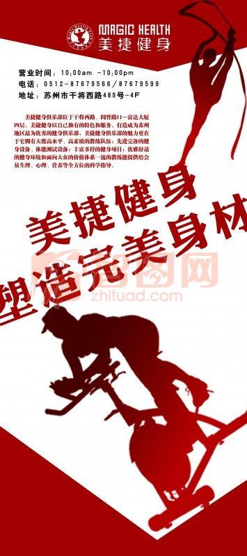健身活动海报设计