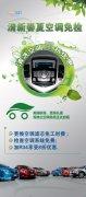 汽车活动海报设计