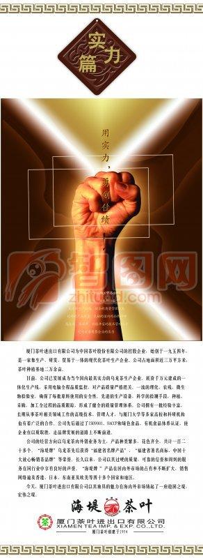 首页 ps分层专区 广告设计 海报设计  关键词: 茶叶 实力 厦门 海报