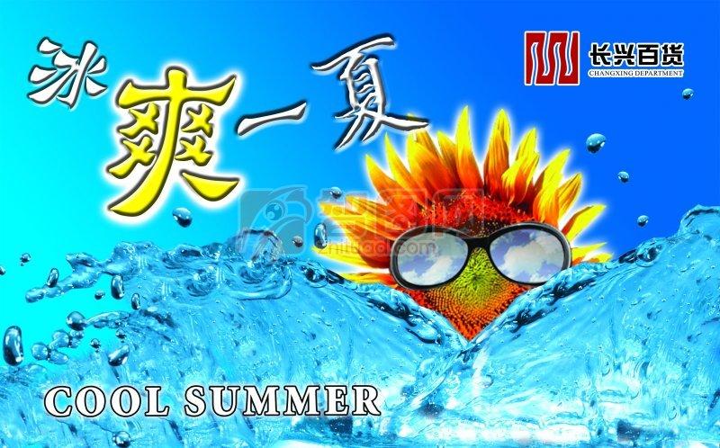 冰爽一夏 冰块