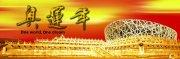 北京壮观鸟巢素材