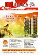 中国邮政宣传