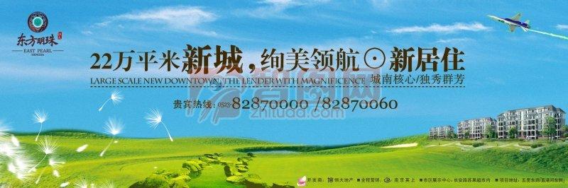 绿色房产广告