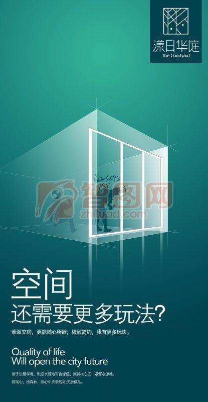 立体房产空间