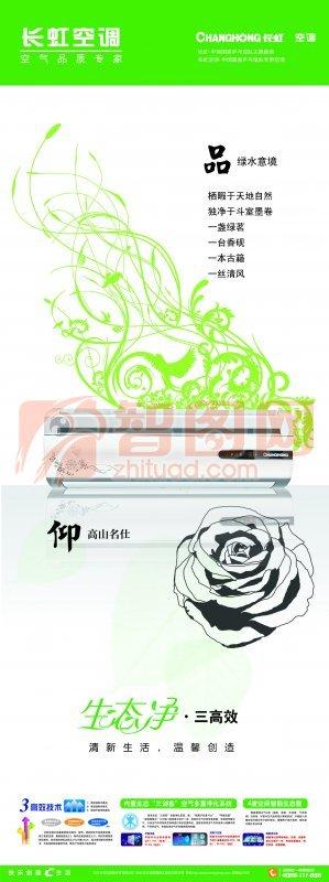 空调海报设计