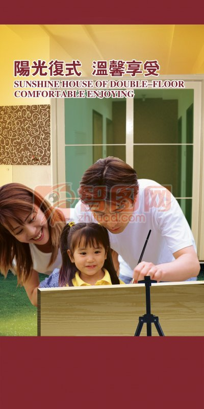 溫馨房地產 幸福家庭