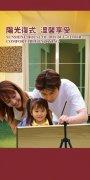 温馨房地产 幸福家庭