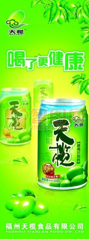 飲料海報設計