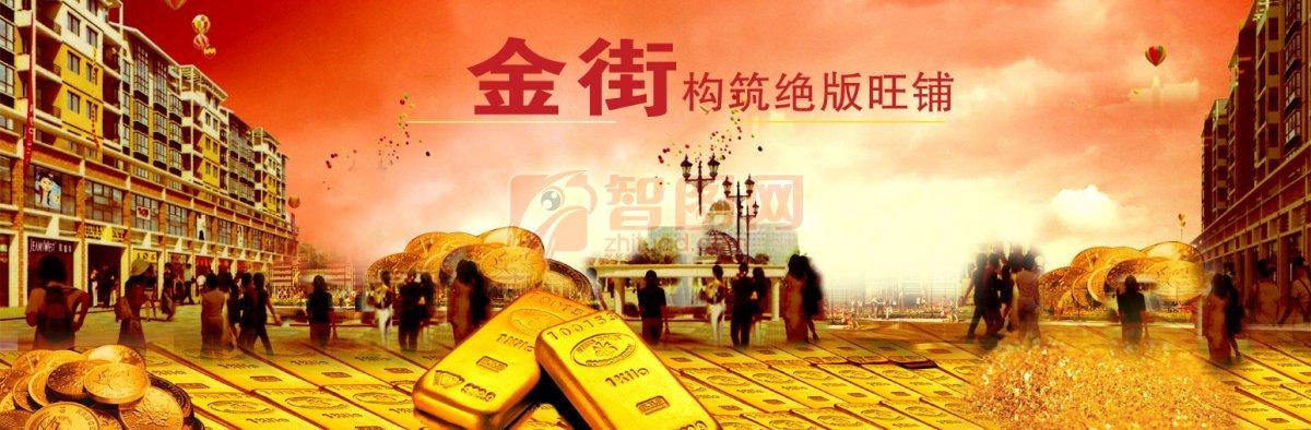 金色房产广告