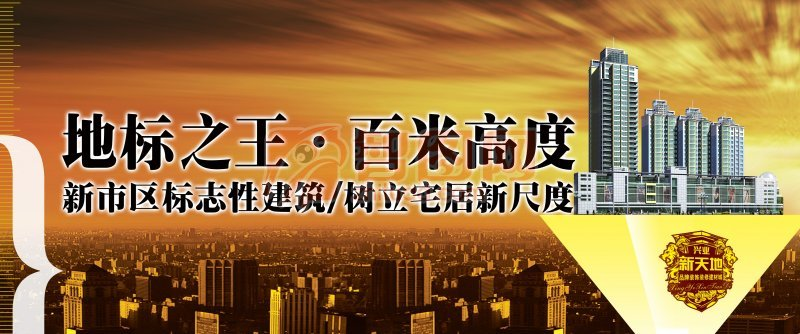 城市建筑海报