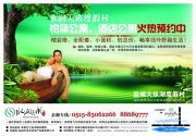 度假村宣传广告