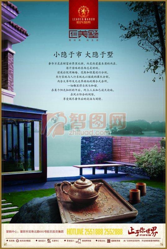 房地产别墅宣传单