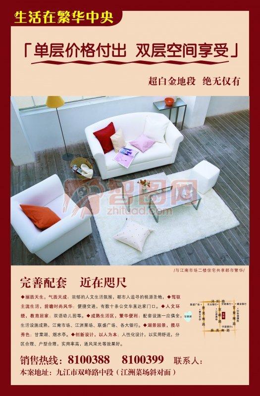房地产广告宣传单