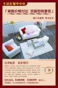 房地產廣告宣傳單
