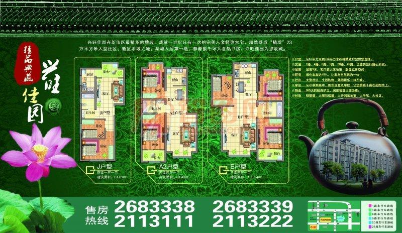 房地產結構平面圖
