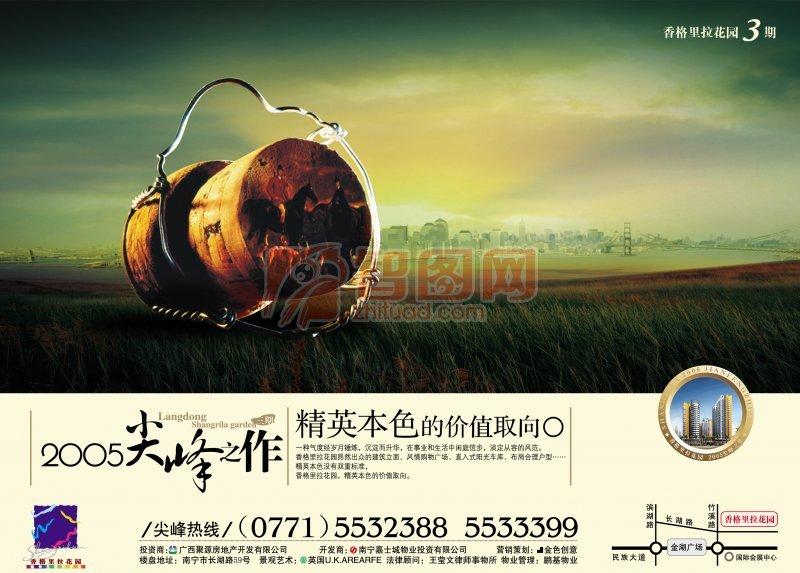 房地产企业形象广告