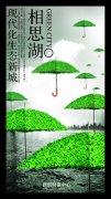 生态房地产海报设计