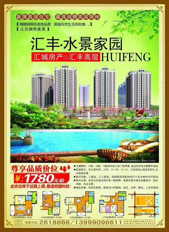 房地产宣传广告单