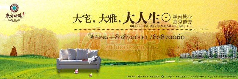 房地产公司宣传海报