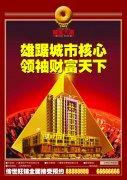 房地产海报广告