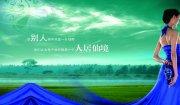 人间仙境 风景海报