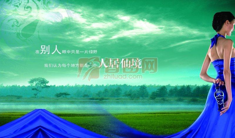 人間仙境 風景海報