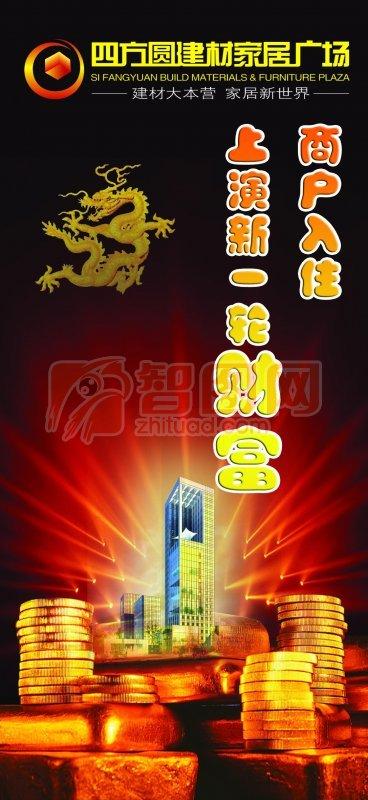 建材家居广场海报宣传