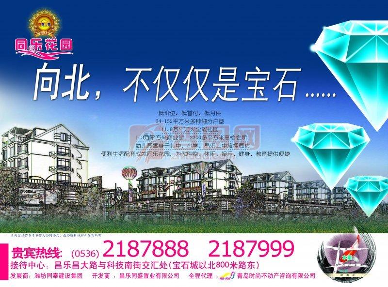 【psd】房地产销售广告