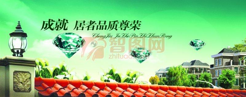绿色环保房地产