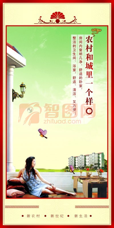 房地產宣傳廣告