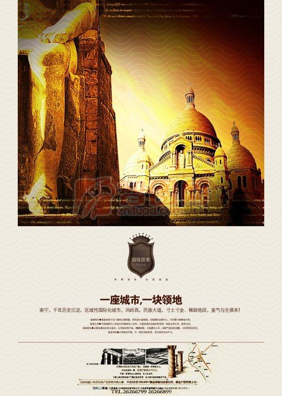 城堡房地产广告