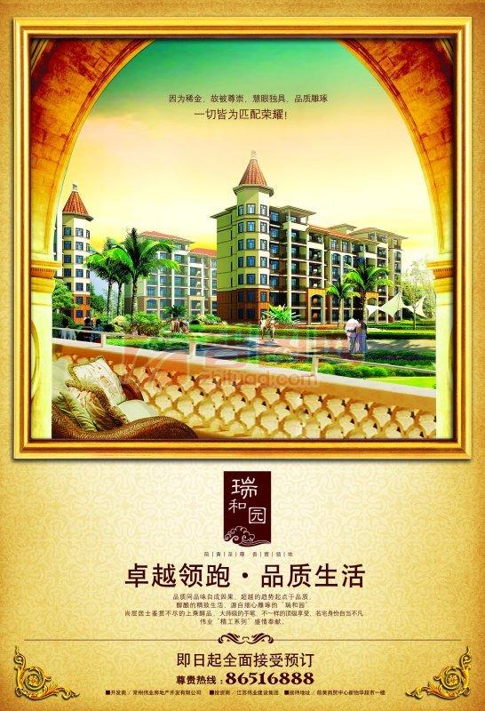 欧式房地产宣传单 上一张图片:   周年庆 (105) 下一张图片:宣传海报