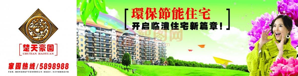 环保节能住宅房地产海报