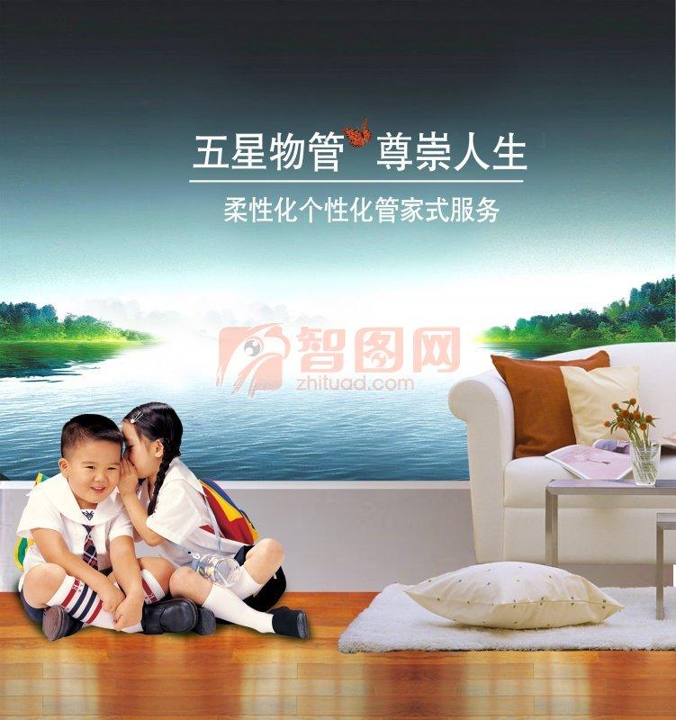 舒适住宅房地产海报
