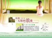 别墅房地产广告