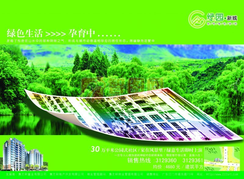 綠色環保城市房地產