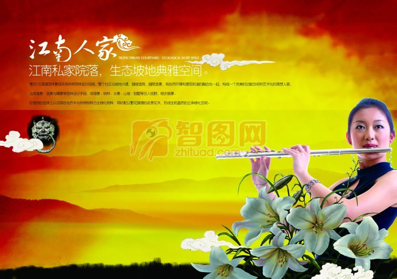 江南房地產廣告