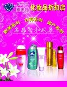 日韩系列化妆护肤品