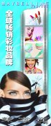 化妆护肤海报素材