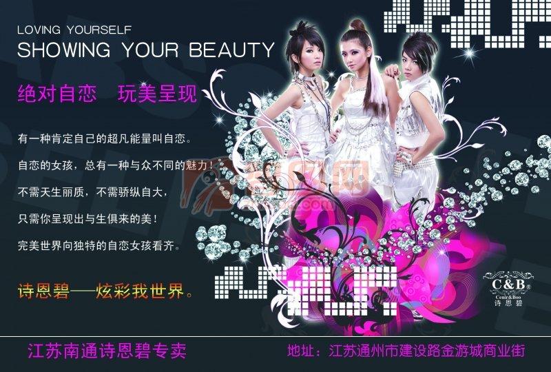 化妆护肤品宣传