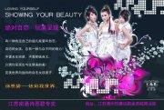 化妝護膚品宣傳廣告